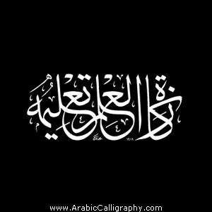 Kaligrafi Arab Khot Arab Arabic Calligraphy Lukisan Kaligrafi